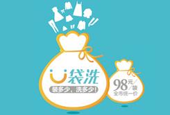 广东省洁衣库在线干洗店加盟