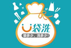 洁e库网上洗衣加盟广州市招商