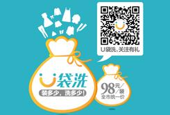 深圳市网上洗衣服务走红品牌U袋洗