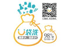 洁e库网上干洗店平台整合资源