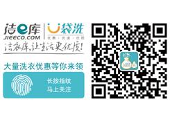 中国广州干洗十大品牌排名